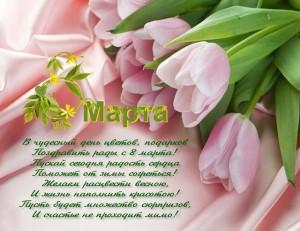 8марта_2