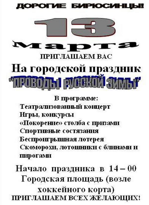 provodi_simi