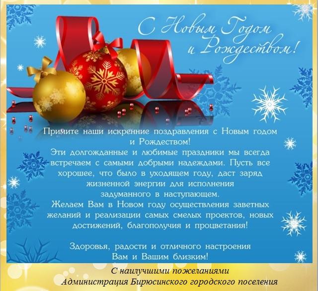 Поздравления с рождеством официальное для коллег