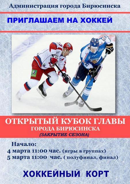 афиша_хоккей