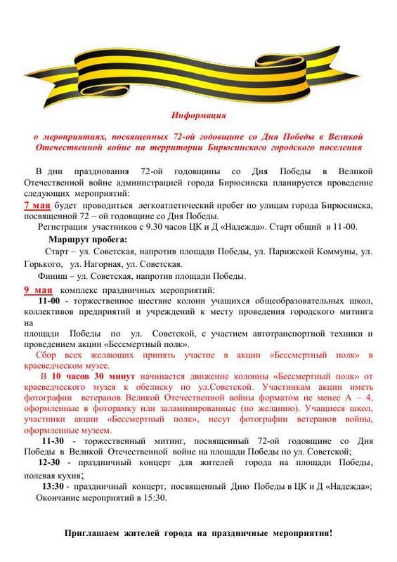 Информация_9_мая