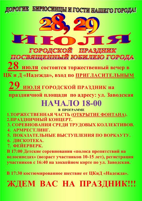 День_города_2017