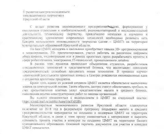 Объявление по ЦМИТ_1