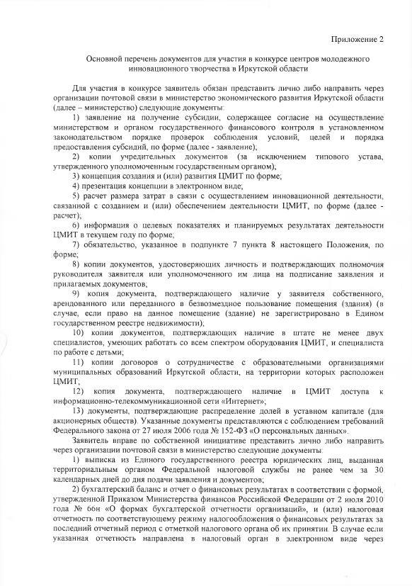 Объявление по ЦМИТ_2