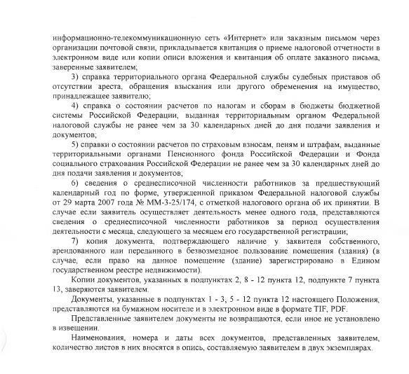 Объявление по ЦМИТ_3