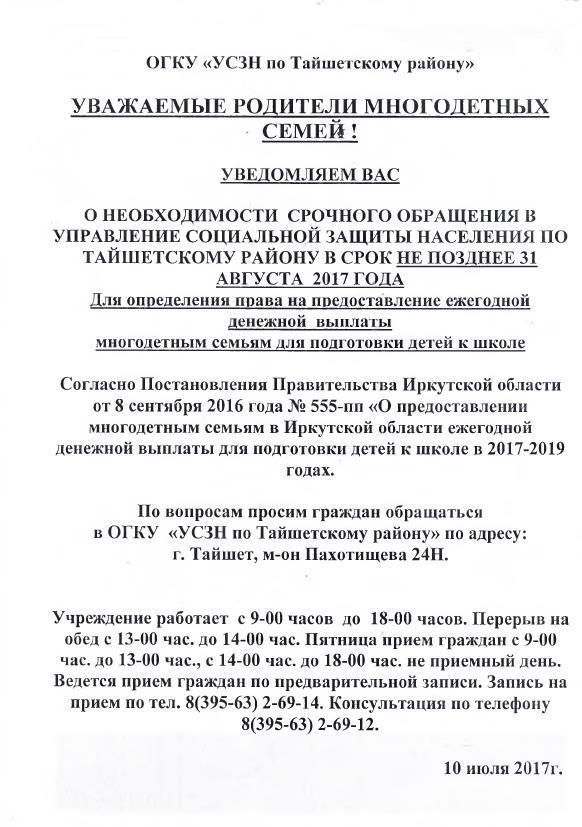 объявление_рмс