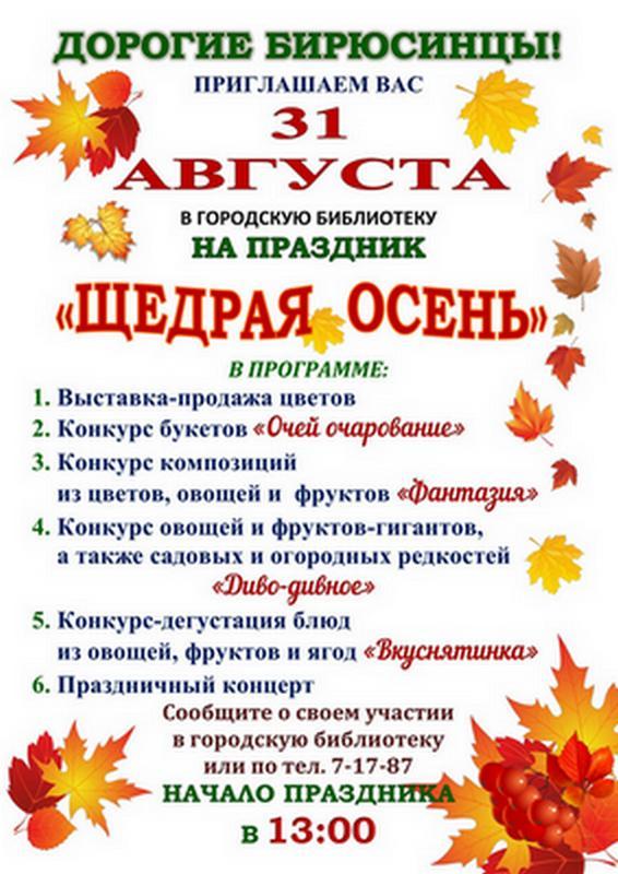 афиша_1