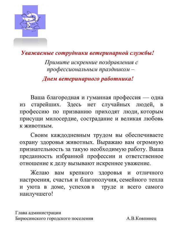 вет_работник