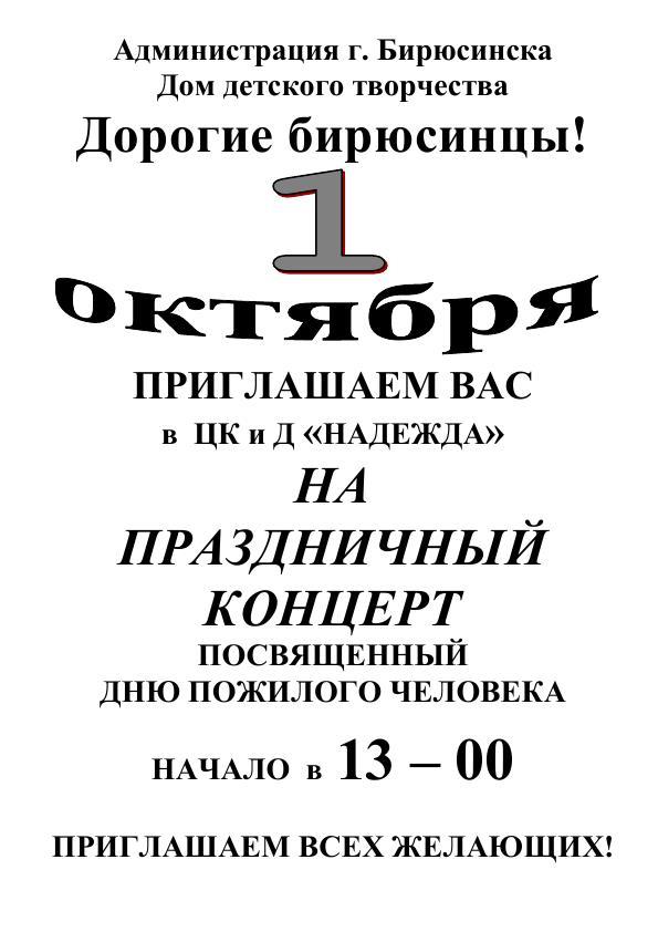 Объявление 1 октября_1