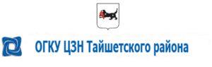 Центр занятости Тайшетского района